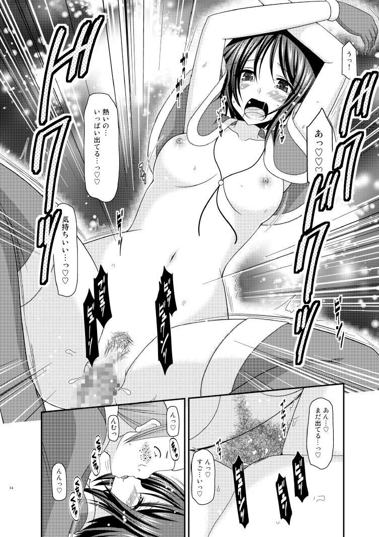 Roshutsu Shoujo Yuugi Nana Kan 13