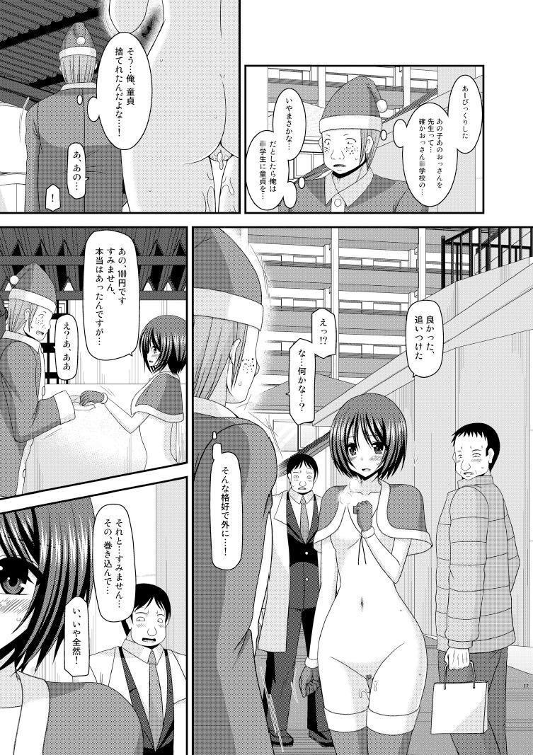Roshutsu Shoujo Yuugi Nana Kan 16