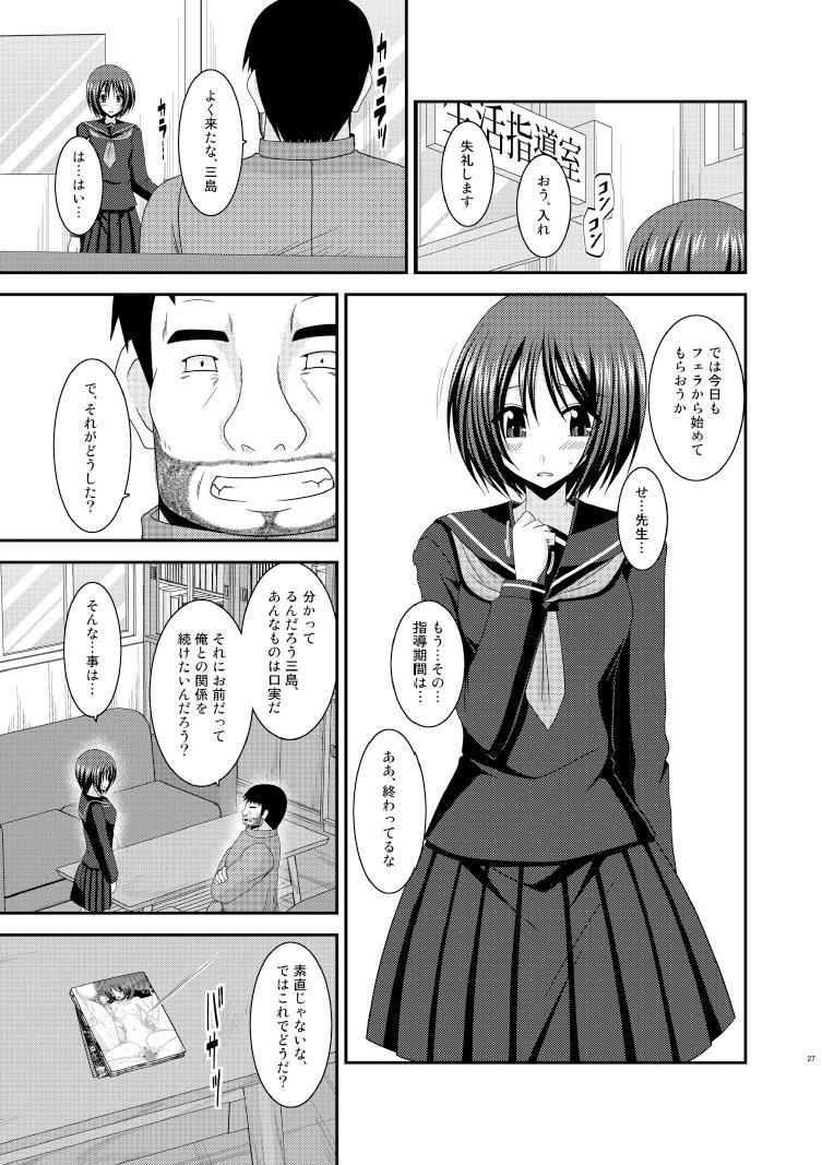 Roshutsu Shoujo Yuugi Nana Kan 26