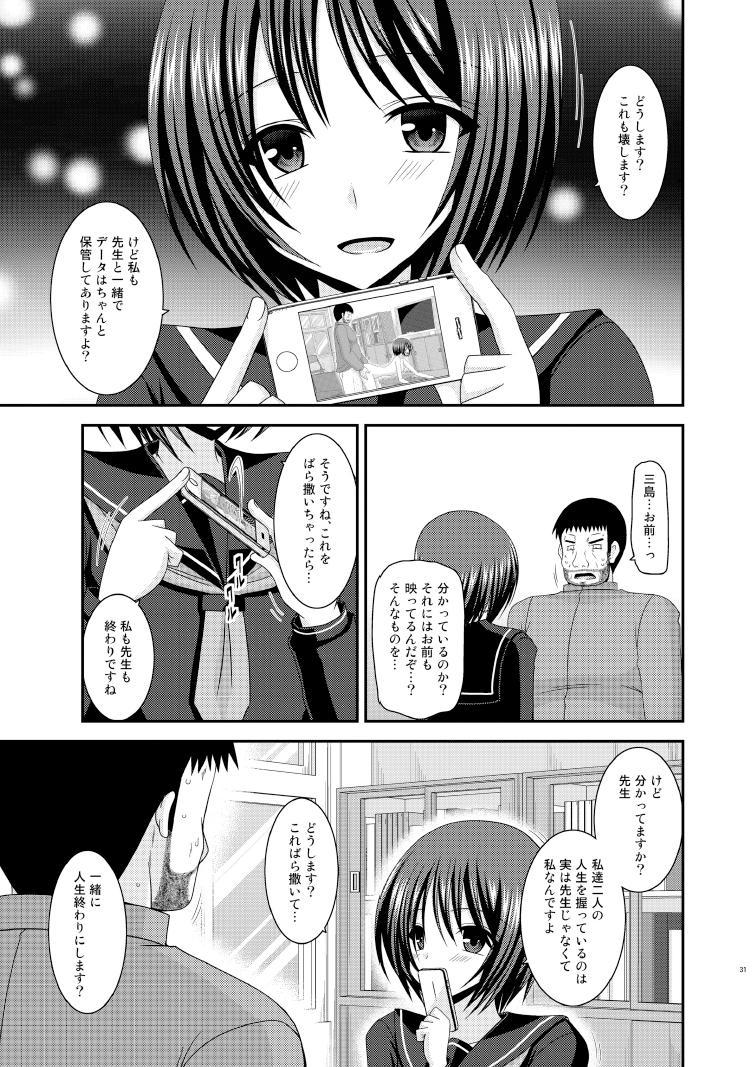 Roshutsu Shoujo Yuugi Nana Kan 30