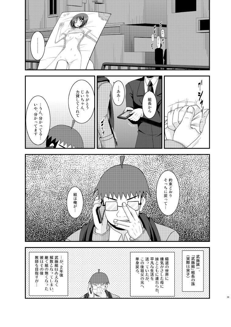 Roshutsu Shoujo Yuugi Nana Kan 38