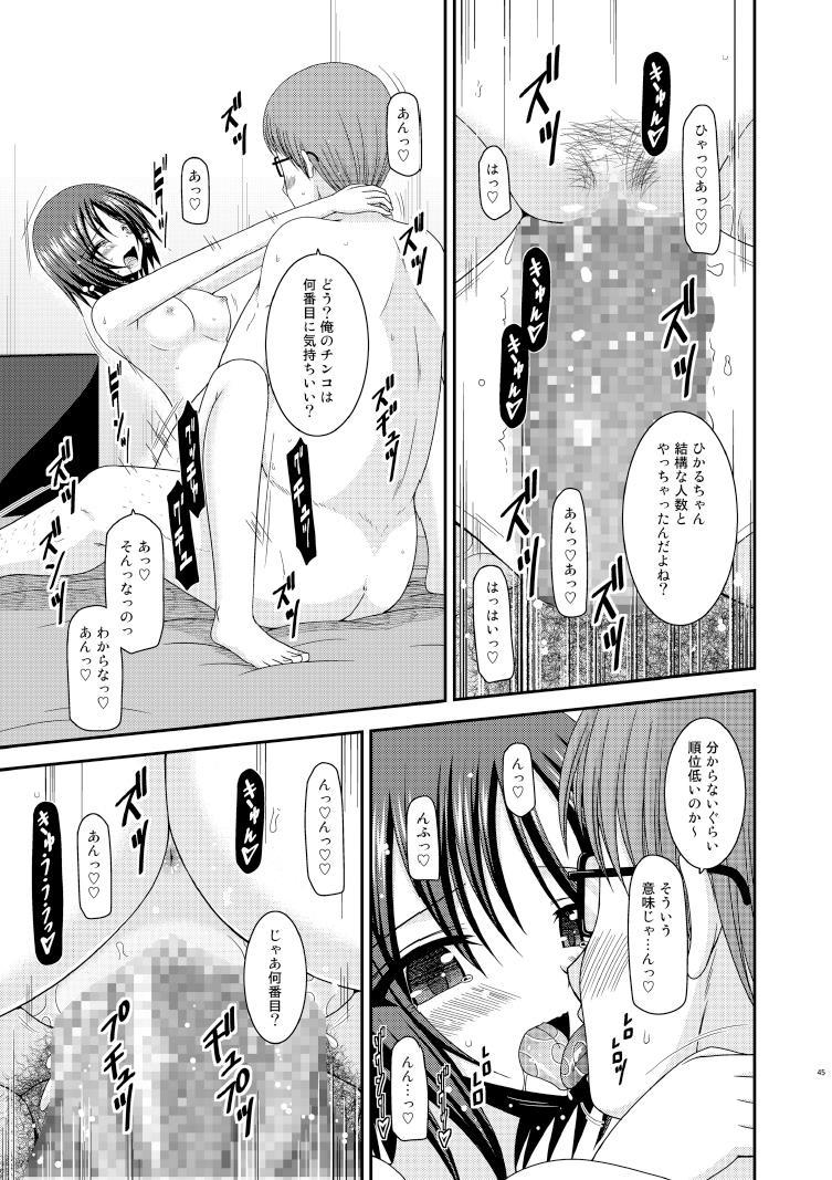 Roshutsu Shoujo Yuugi Nana Kan 44