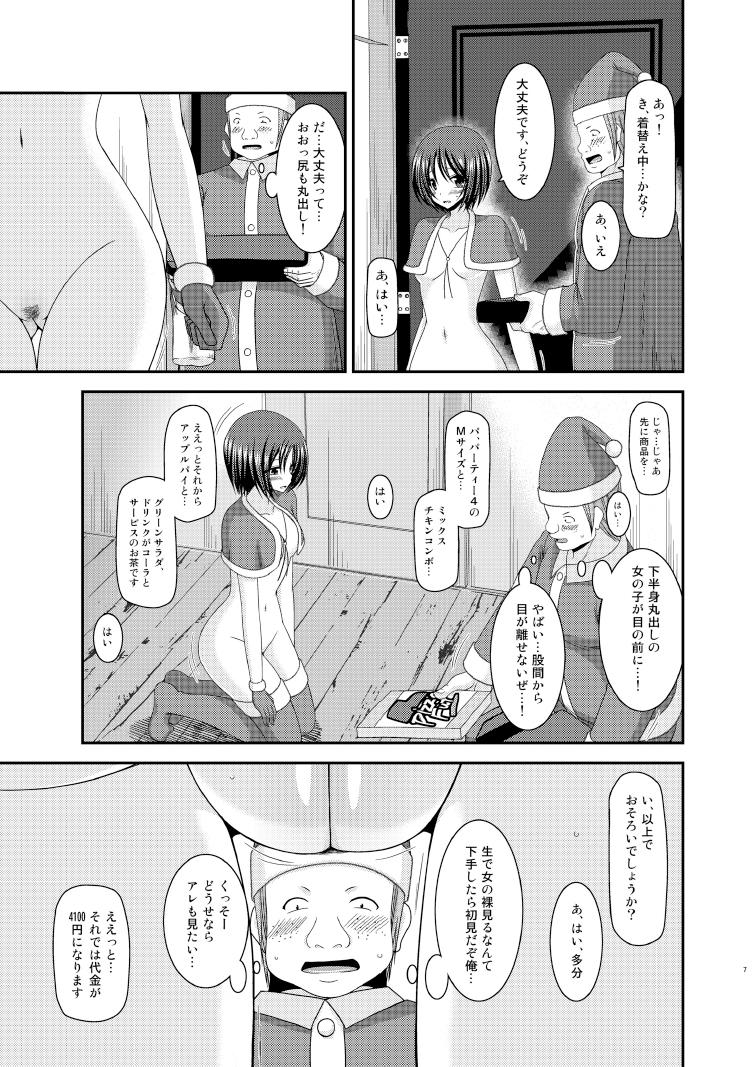 Roshutsu Shoujo Yuugi Nana Kan 6