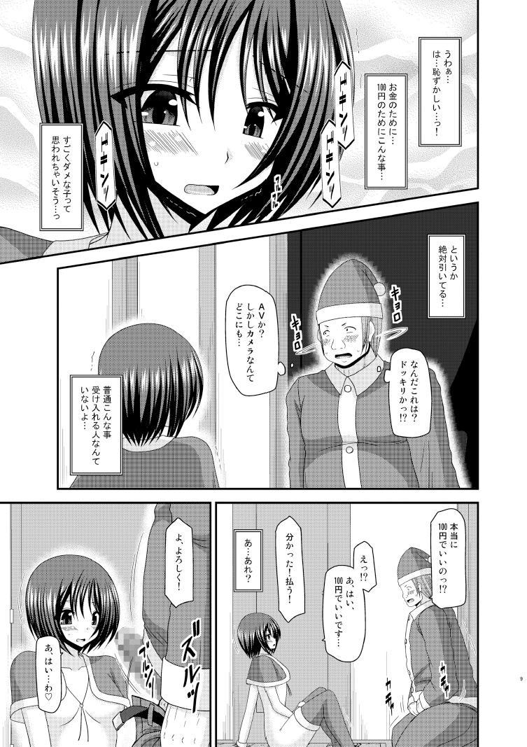 Roshutsu Shoujo Yuugi Nana Kan 8