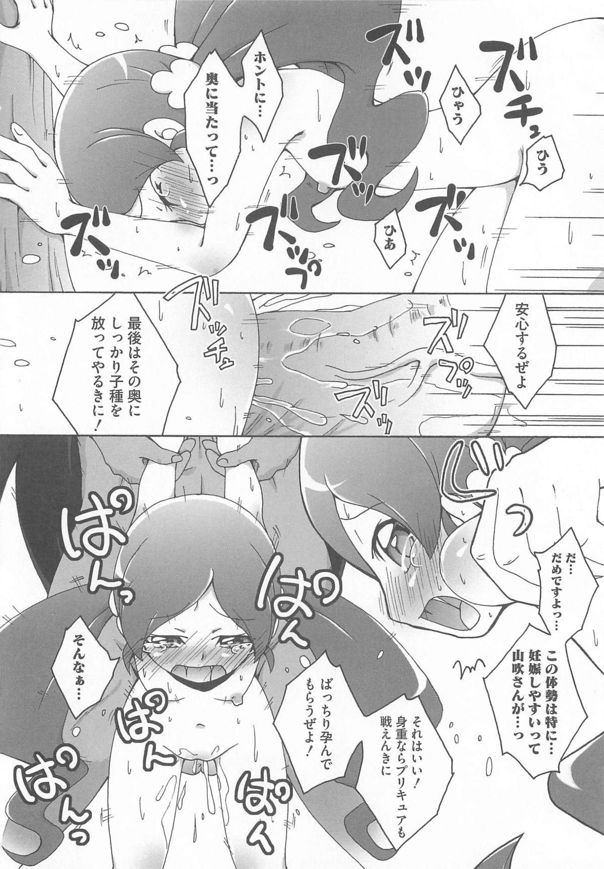 Cure Bitch Sakura!! HC 104