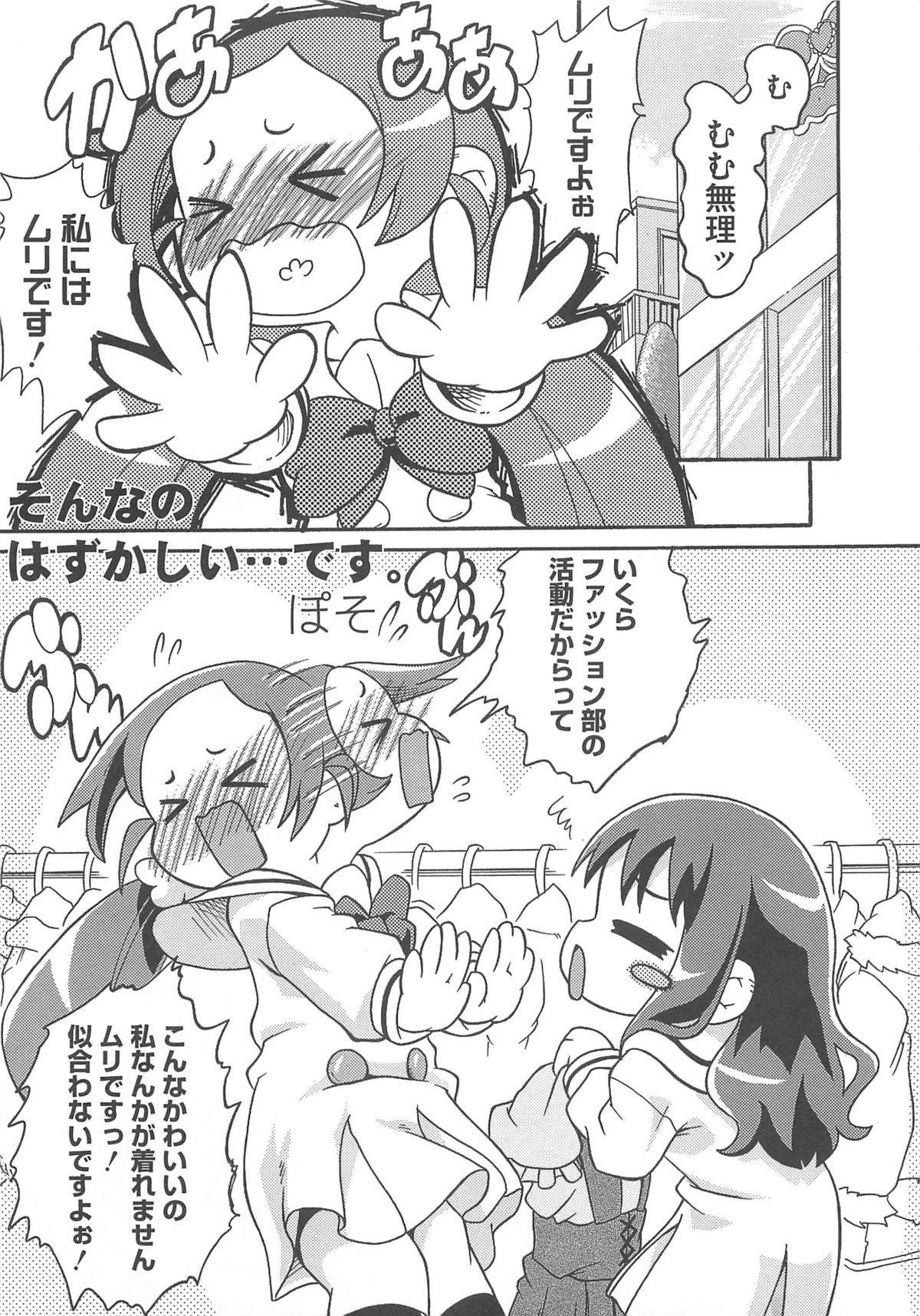 Cure Bitch Sakura!! HC 111