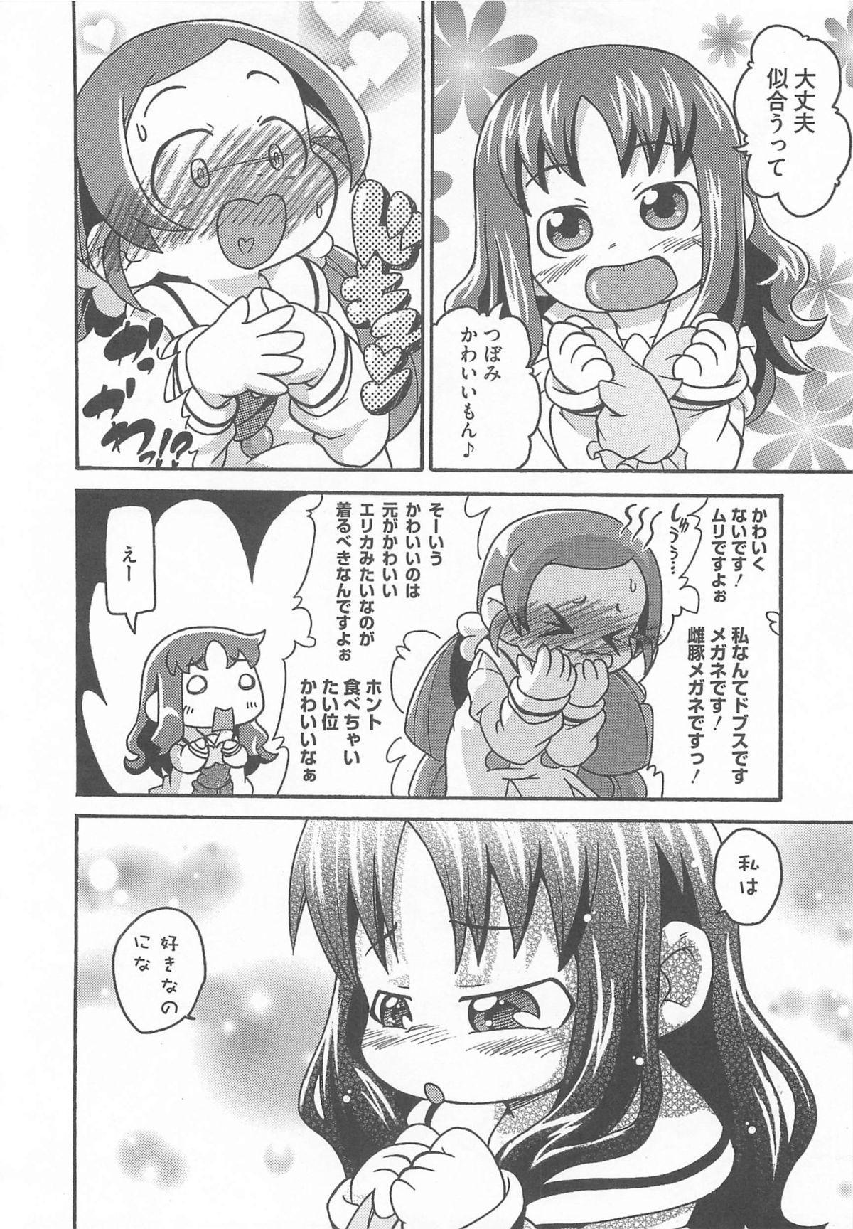 Cure Bitch Sakura!! HC 112