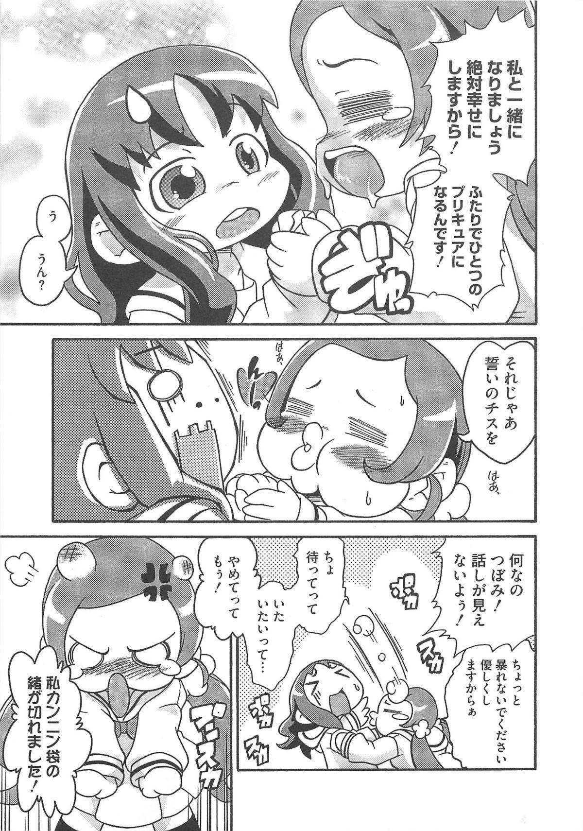 Cure Bitch Sakura!! HC 115