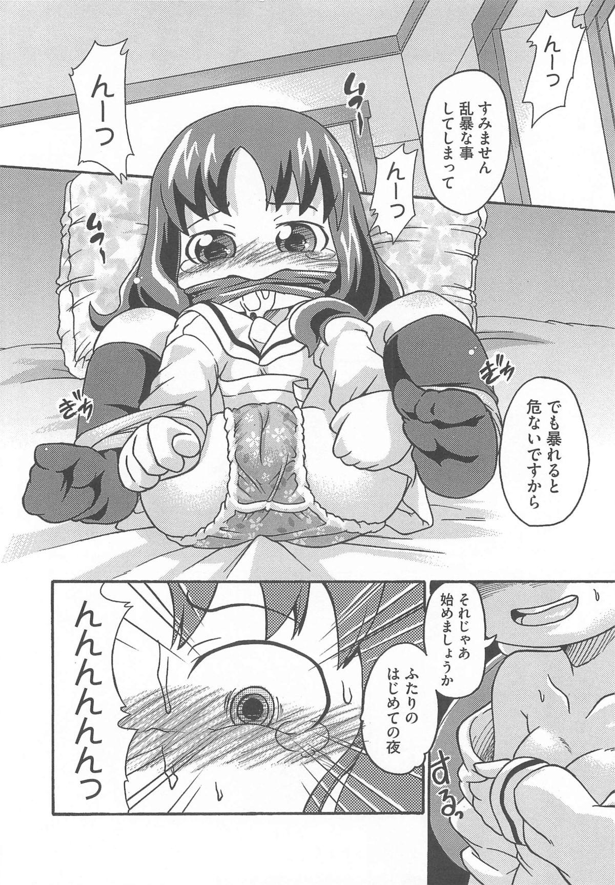 Cure Bitch Sakura!! HC 116