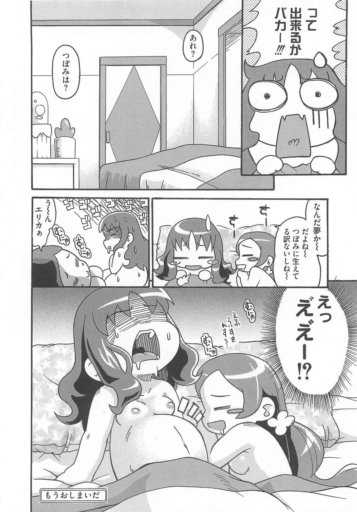 Cure Bitch Sakura!! HC 126