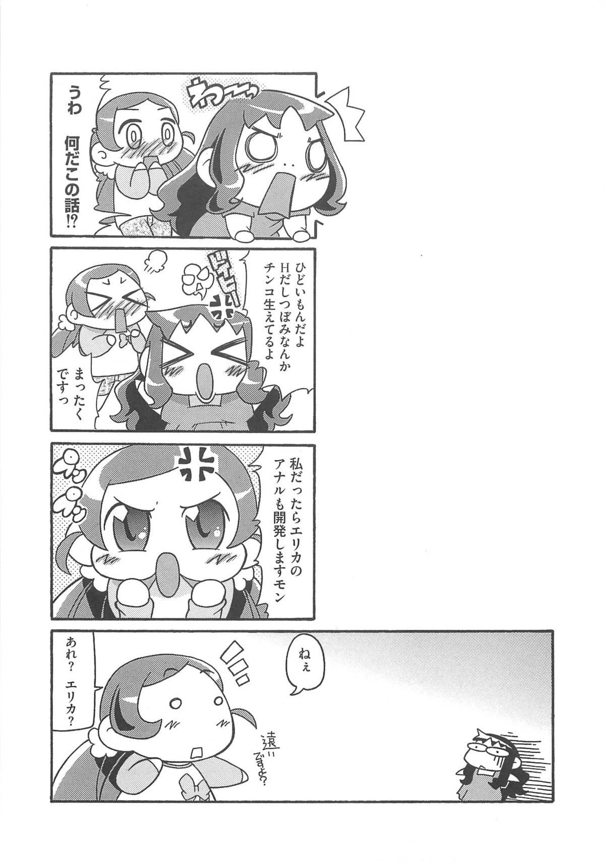 Cure Bitch Sakura!! HC 127