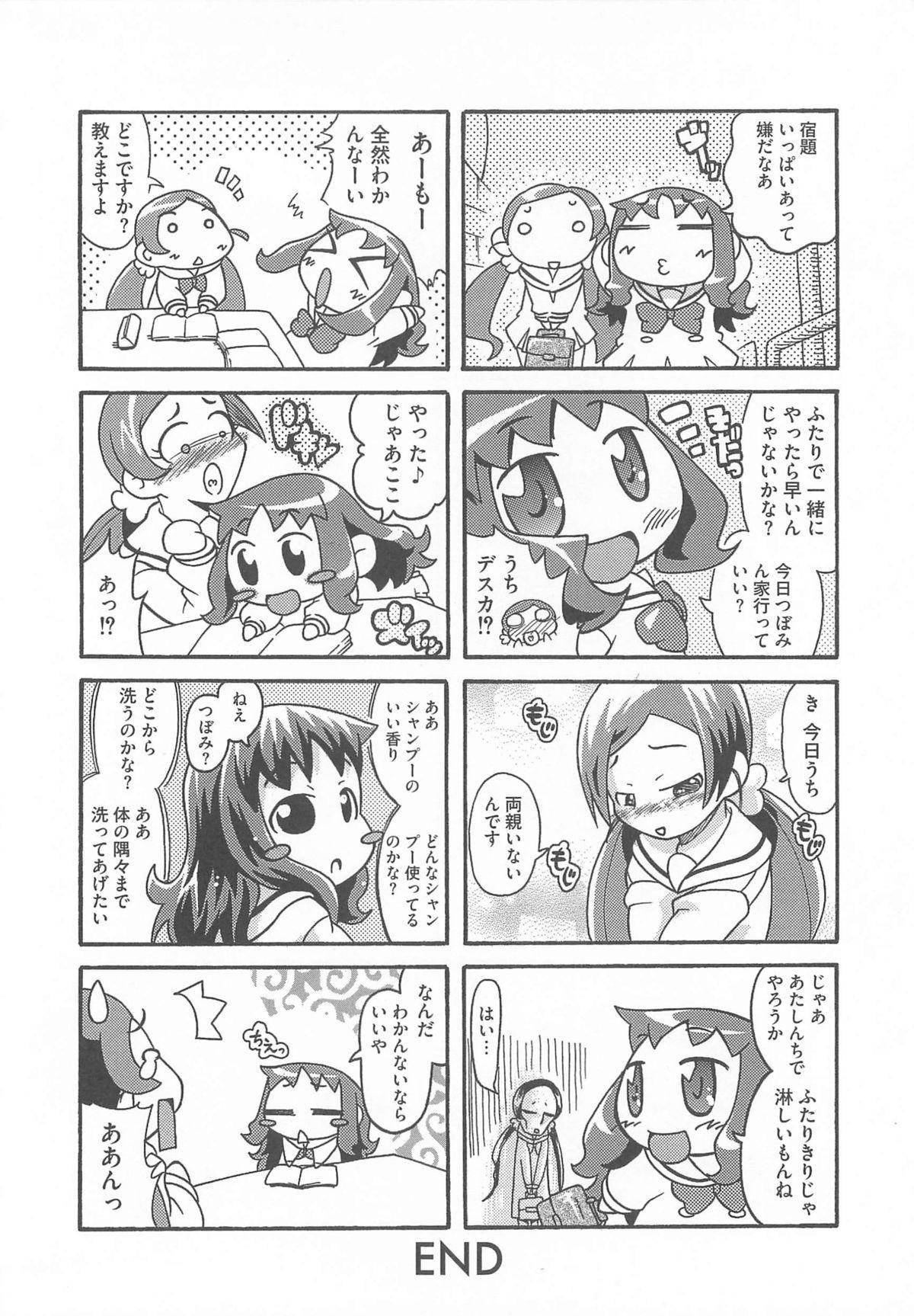 Cure Bitch Sakura!! HC 128