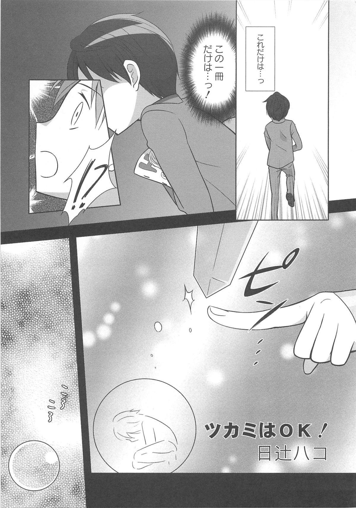 Cure Bitch Sakura!! HC 129