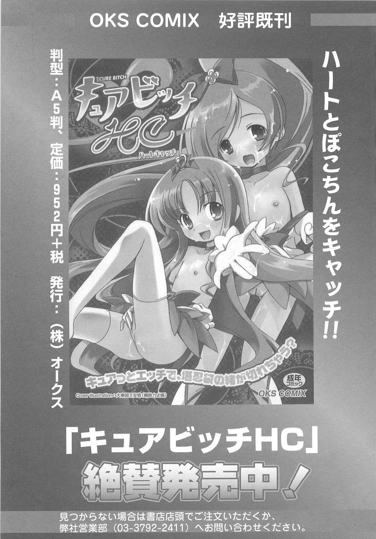 Cure Bitch Sakura!! HC 153