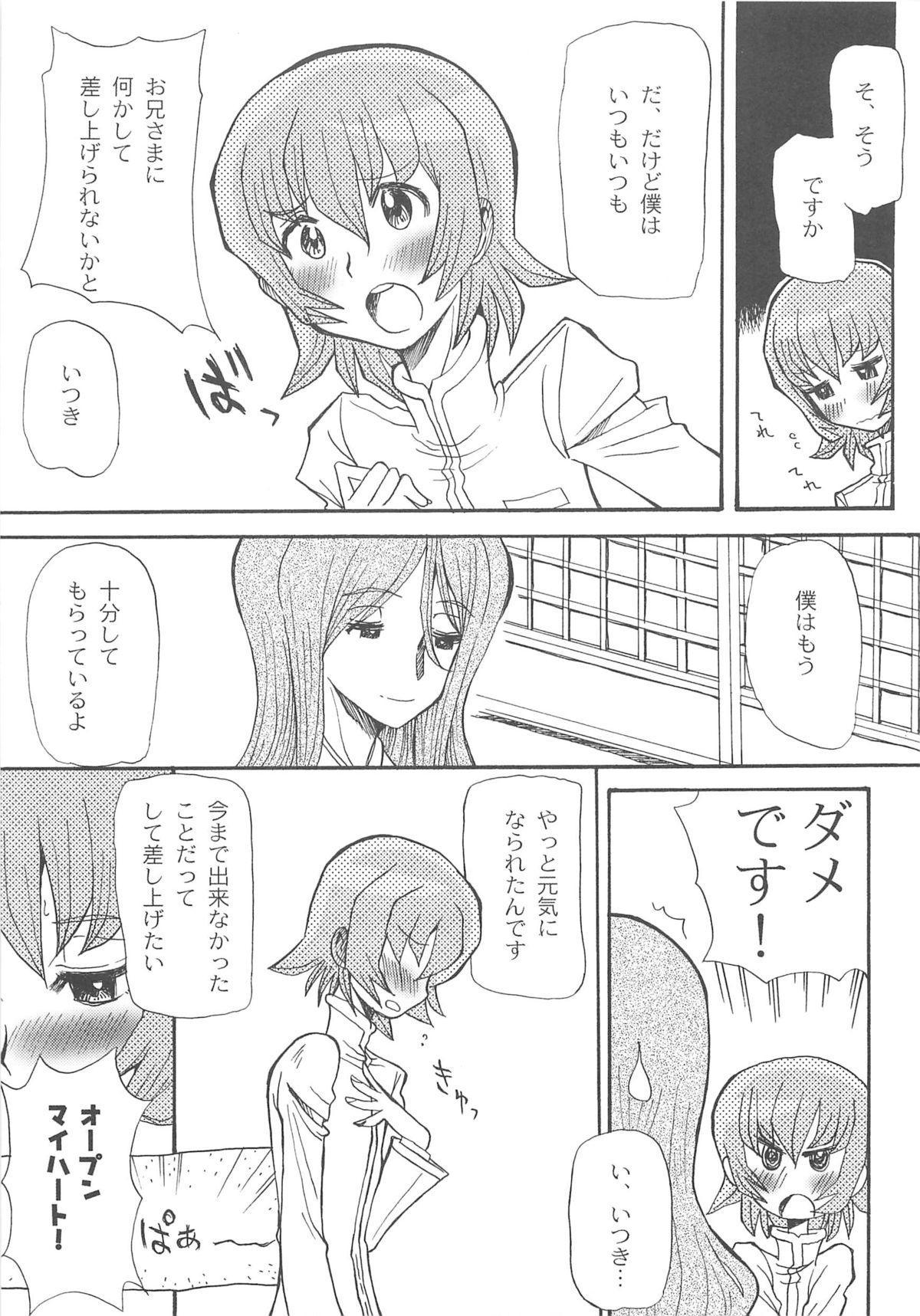 Cure Bitch Sakura!! HC 159
