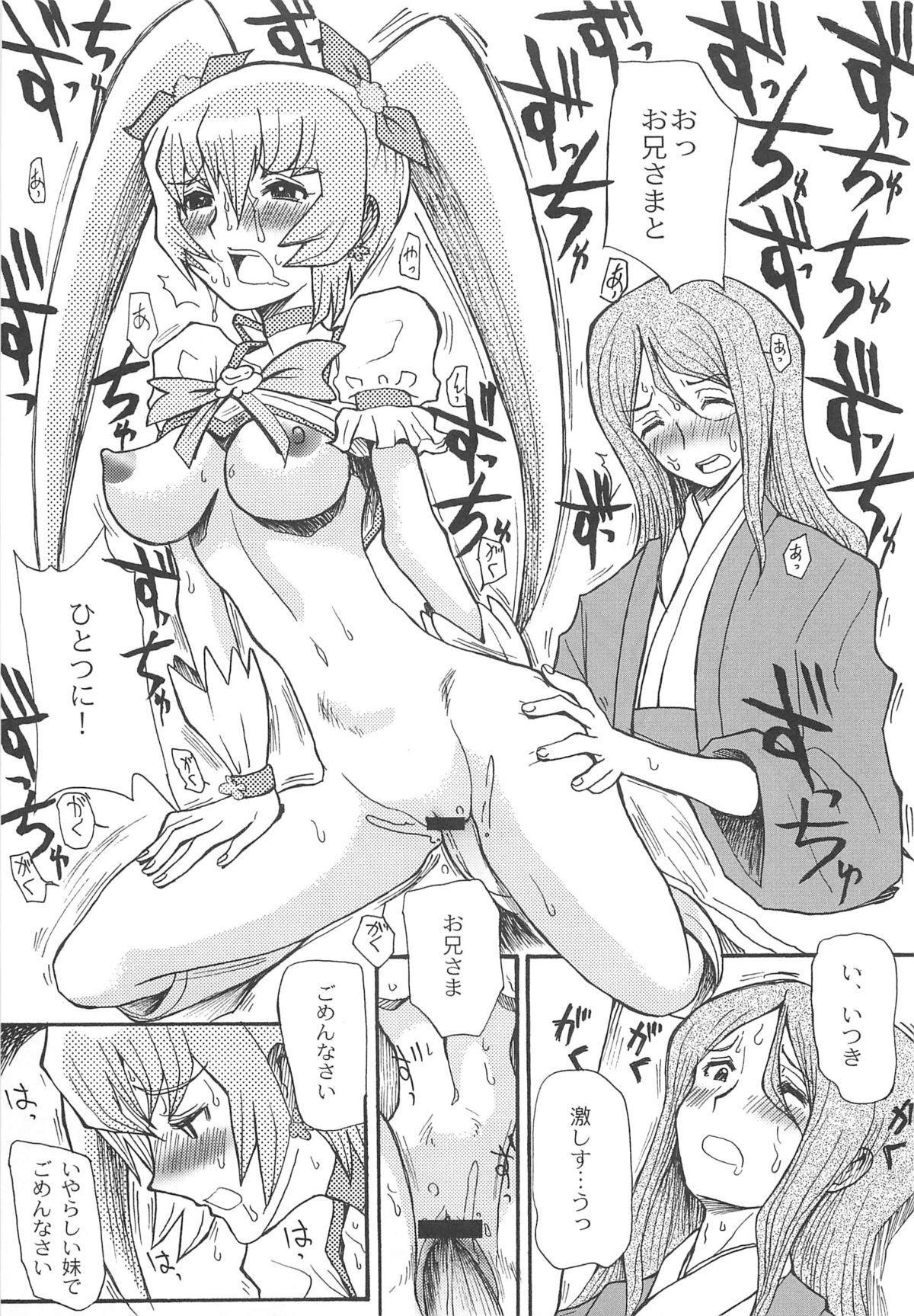 Cure Bitch Sakura!! HC 171