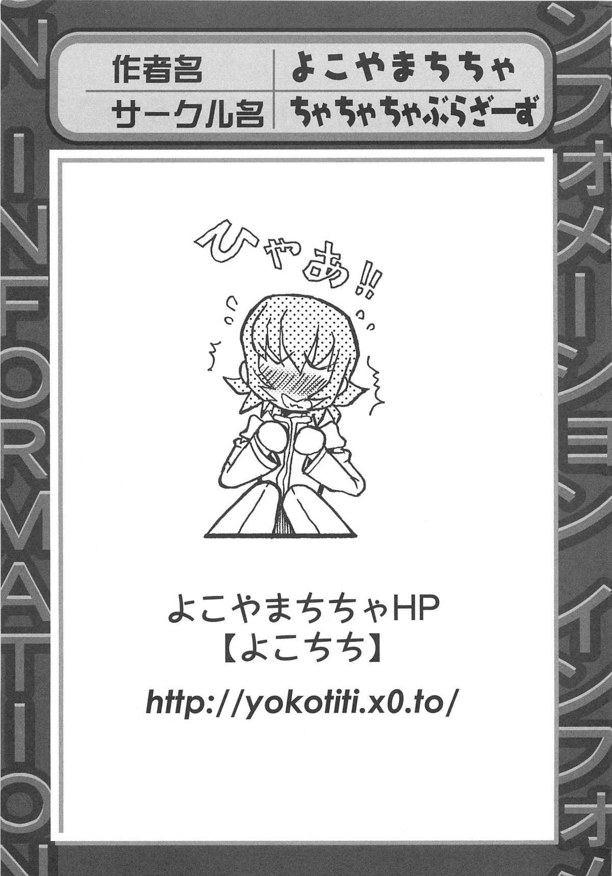 Cure Bitch Sakura!! HC 175