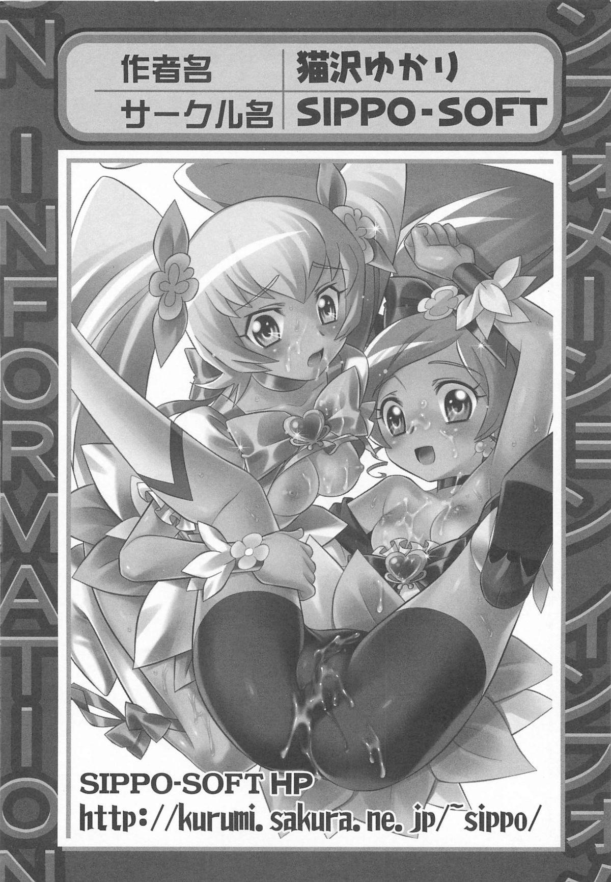 Cure Bitch Sakura!! HC 176