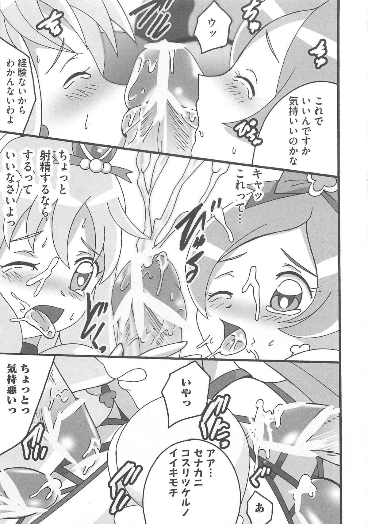 Cure Bitch Sakura!! HC 33