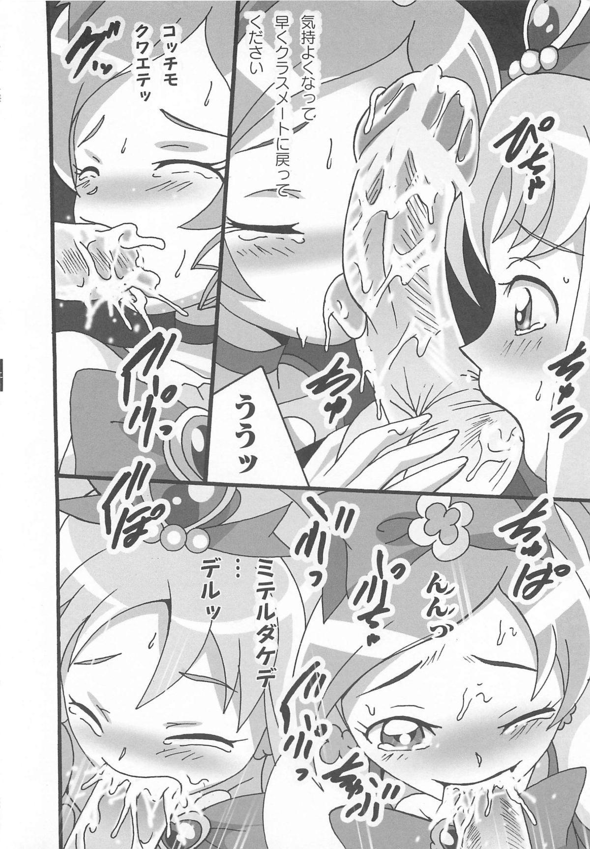 Cure Bitch Sakura!! HC 34
