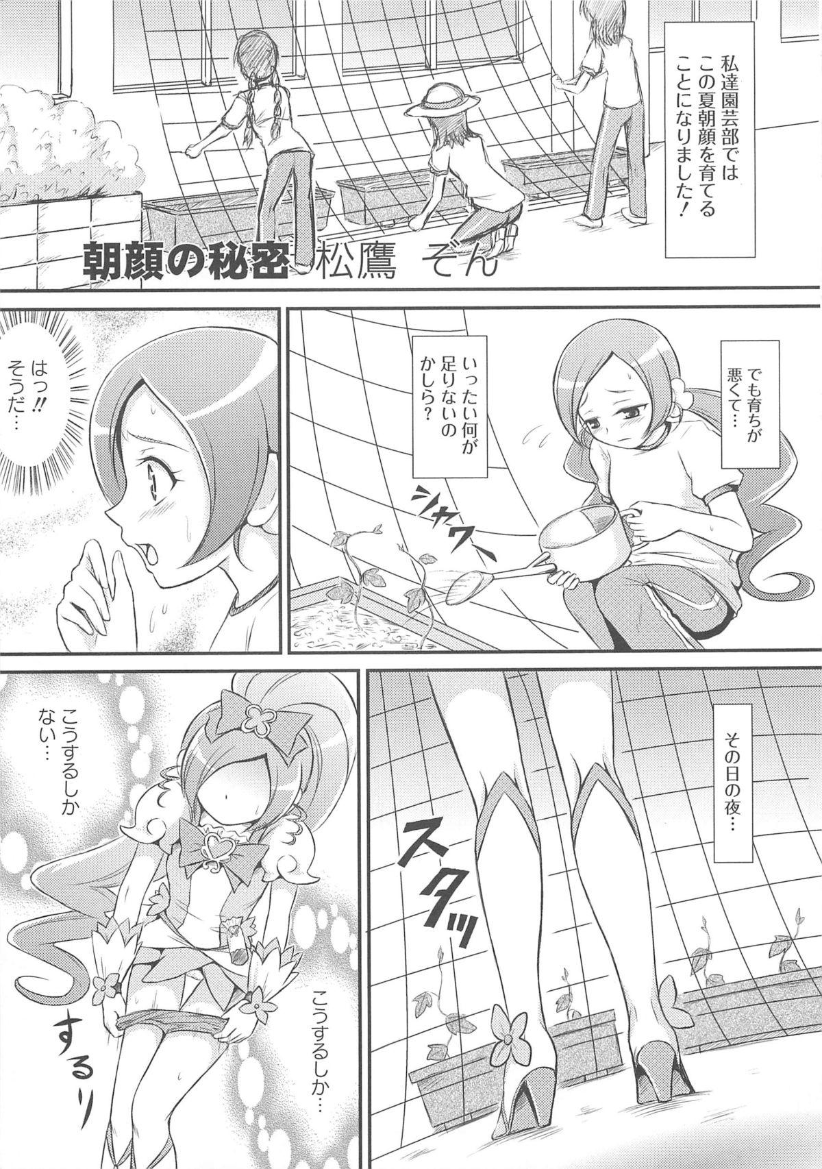 Cure Bitch Sakura!! HC 45