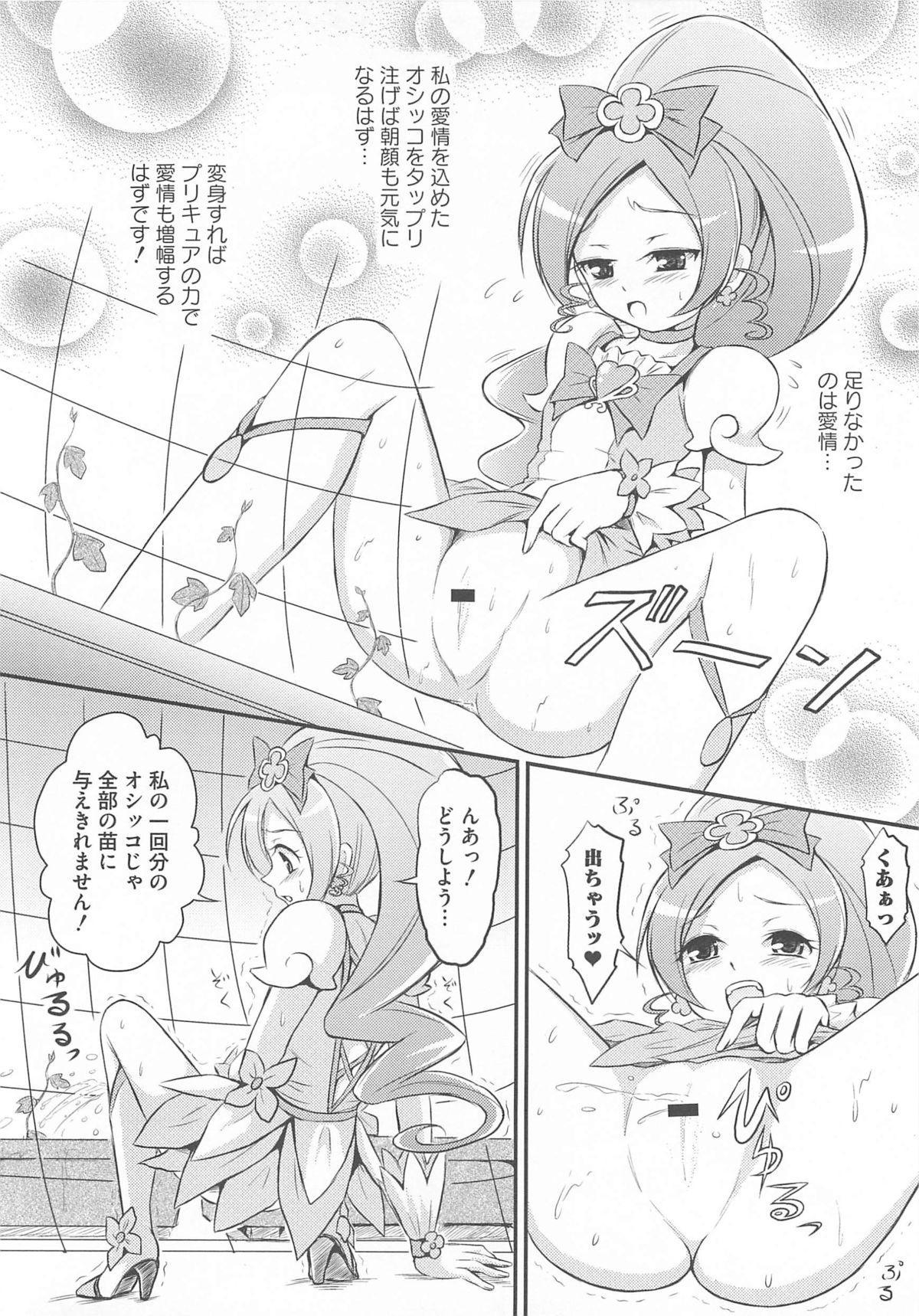 Cure Bitch Sakura!! HC 46