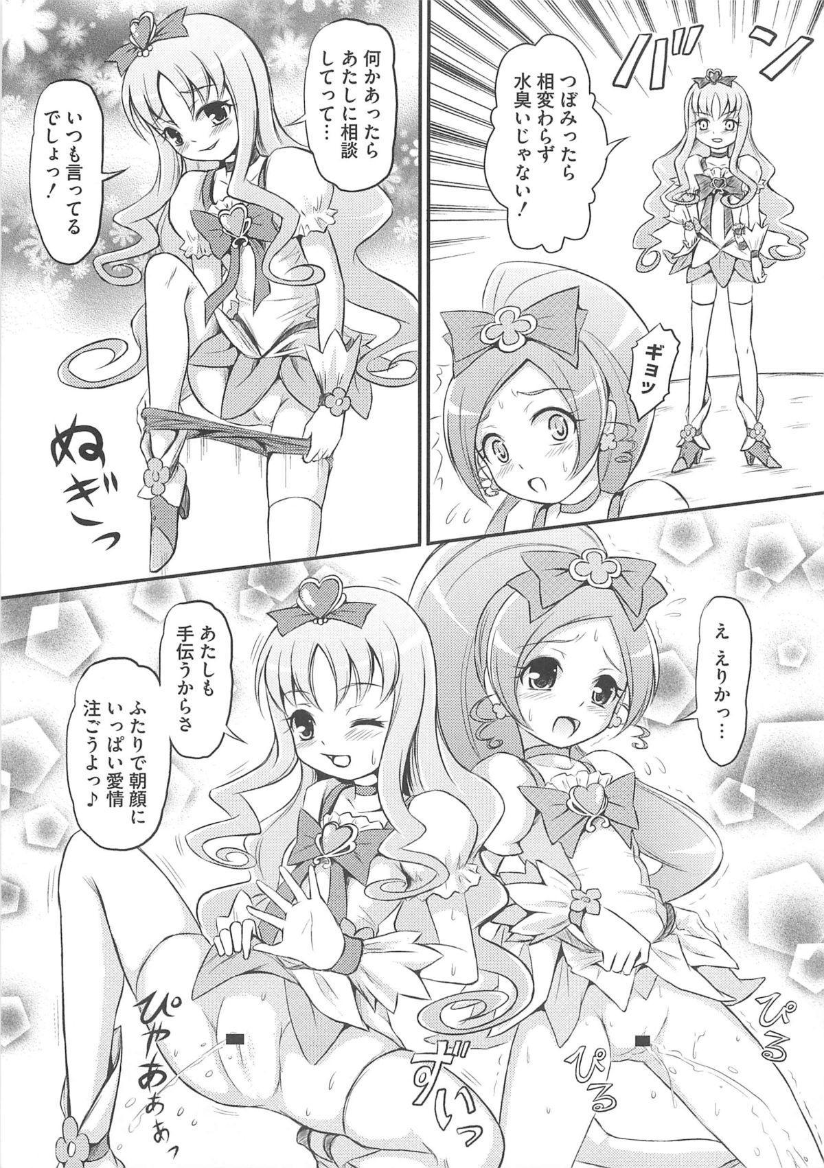 Cure Bitch Sakura!! HC 47