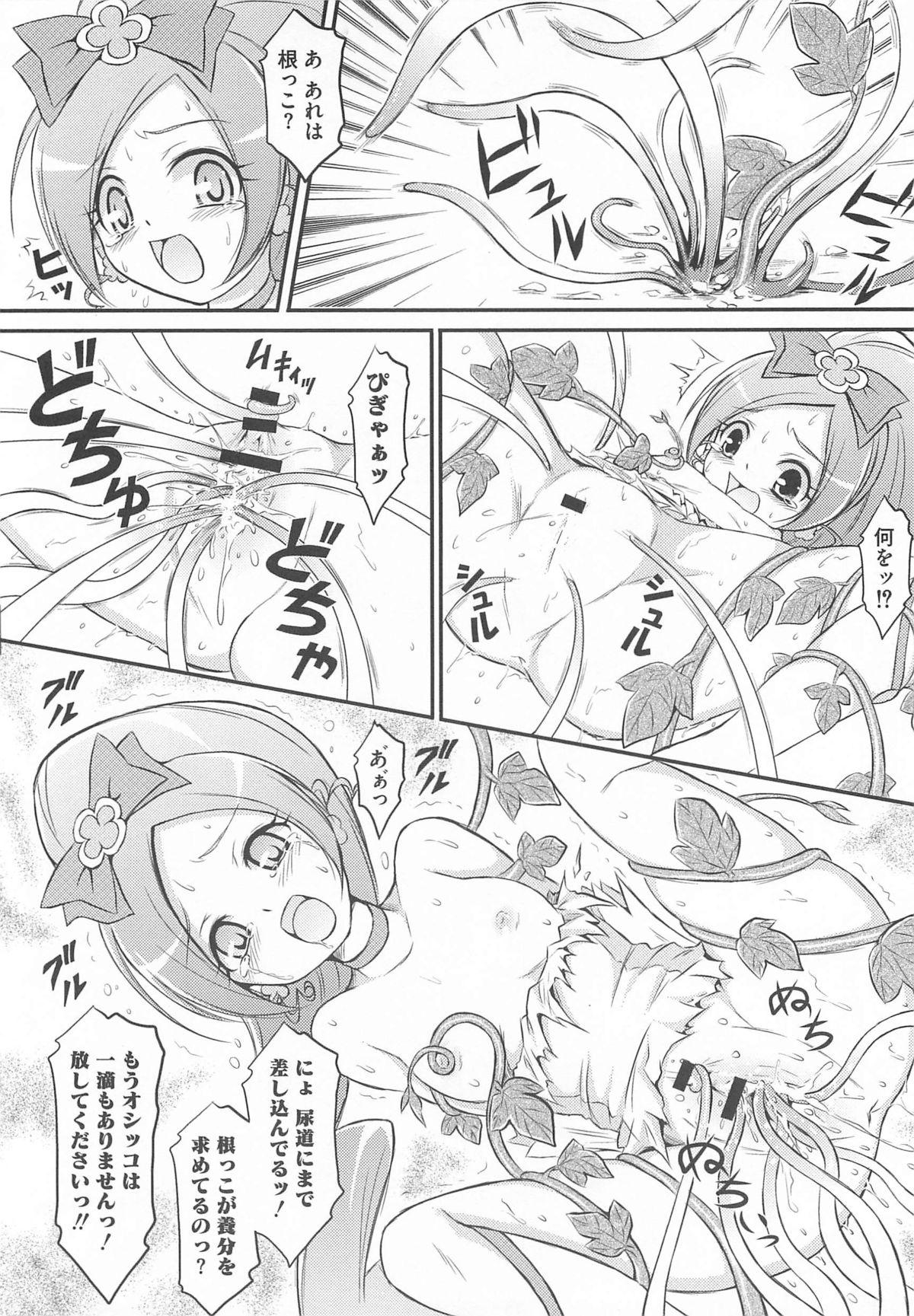 Cure Bitch Sakura!! HC 50