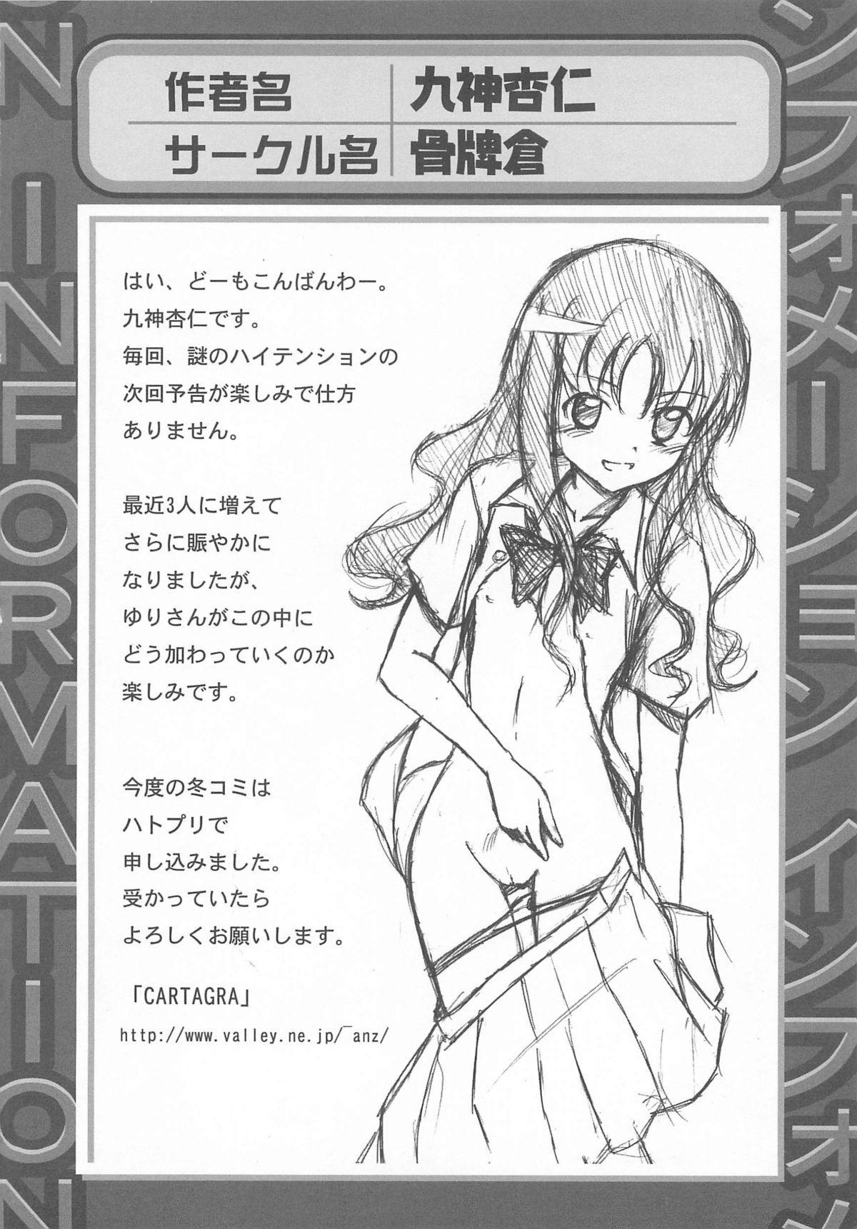 Cure Bitch Sakura!! HC 56