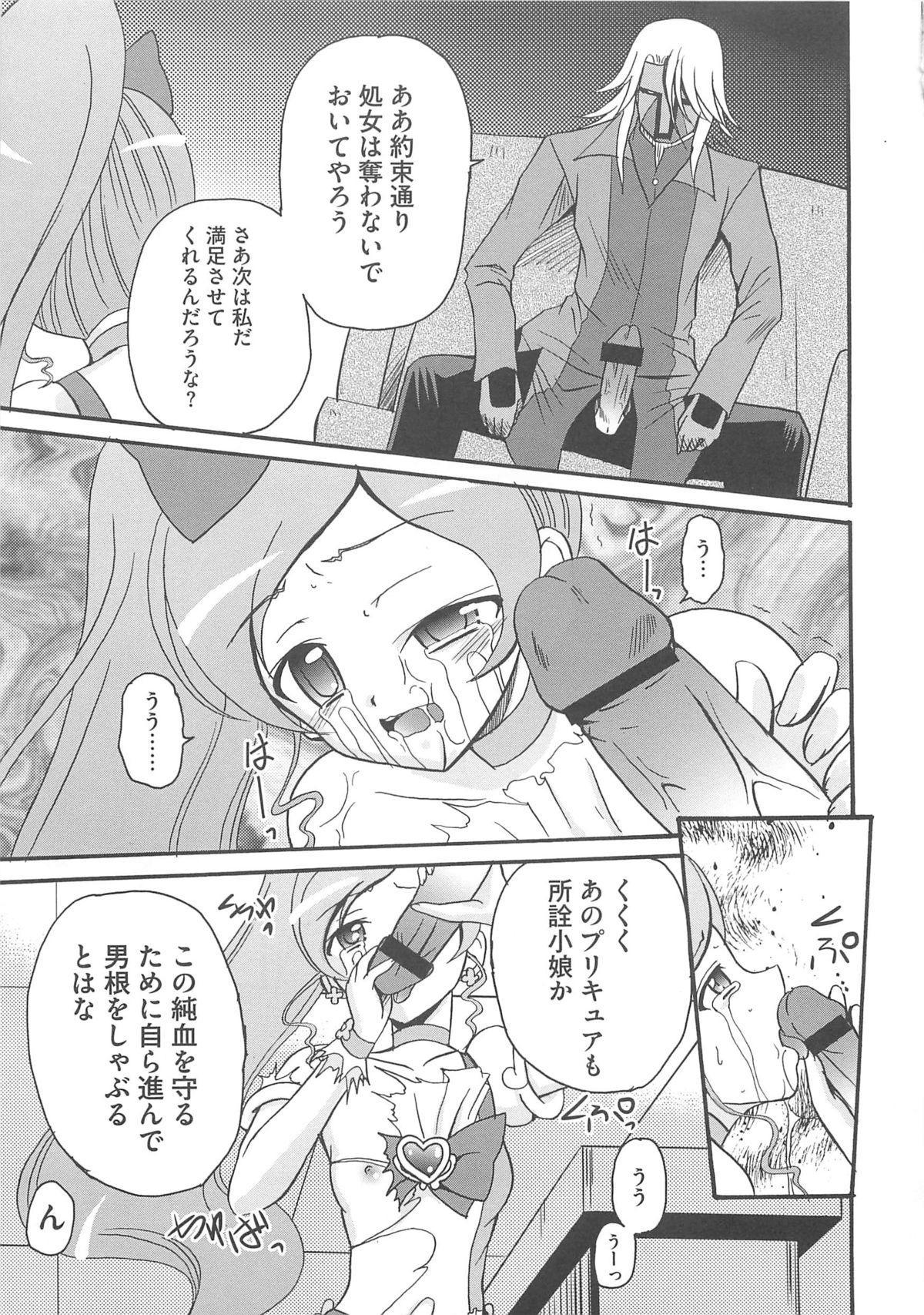 Cure Bitch Sakura!! HC 61
