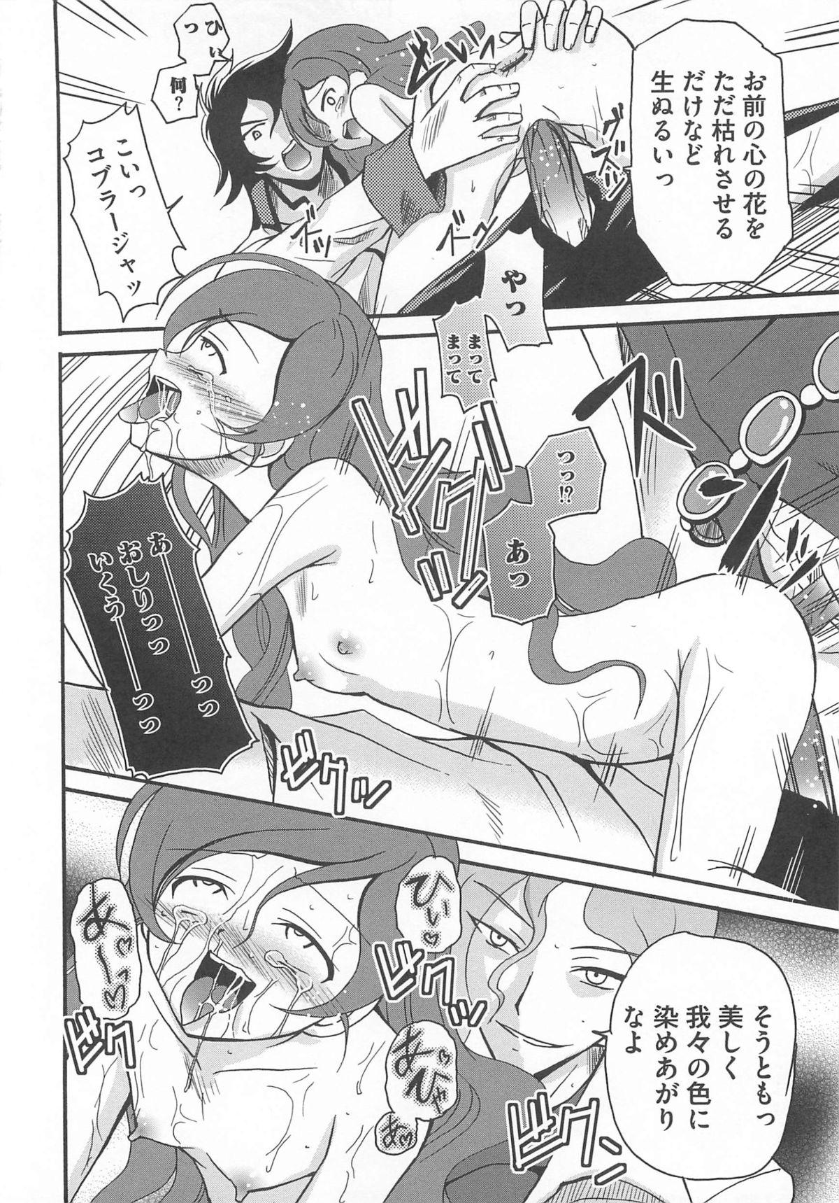 Cure Bitch Sakura!! HC 68
