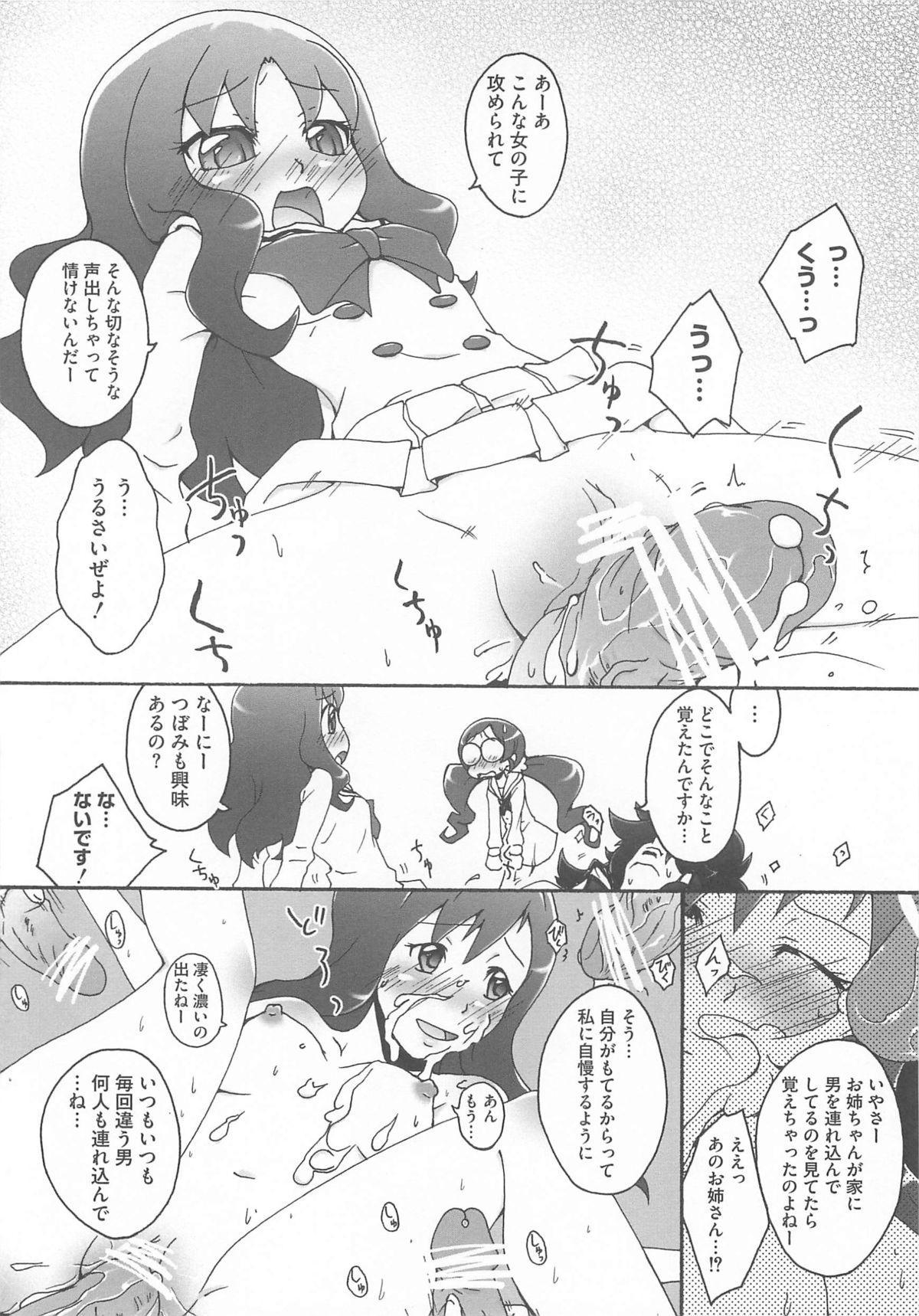 Cure Bitch Sakura!! HC 78