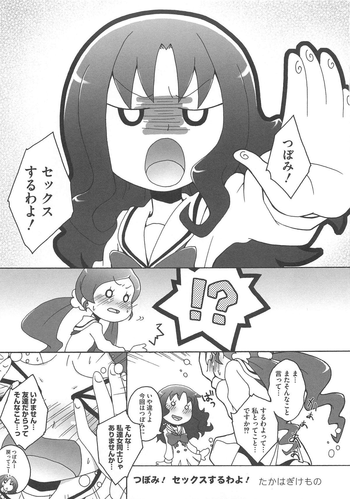 Cure Bitch Sakura!! HC 91