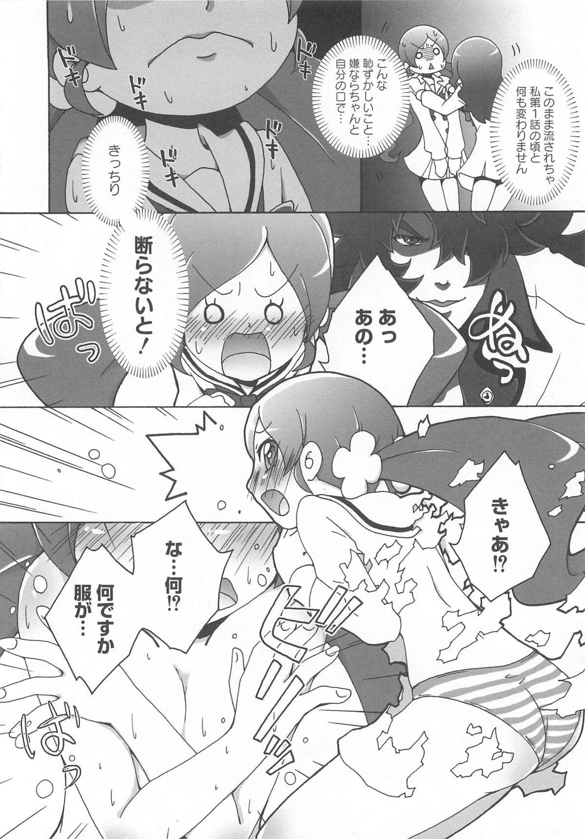 Cure Bitch Sakura!! HC 96