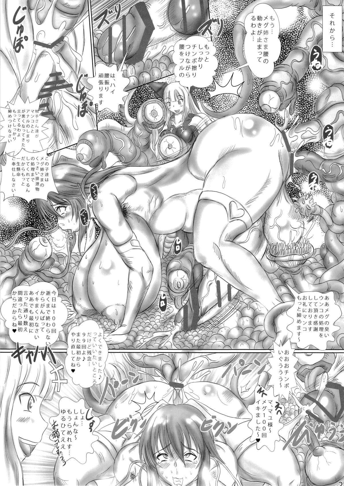 Futanari Mahou Shoujo Shasei Kanri Choukyou 21