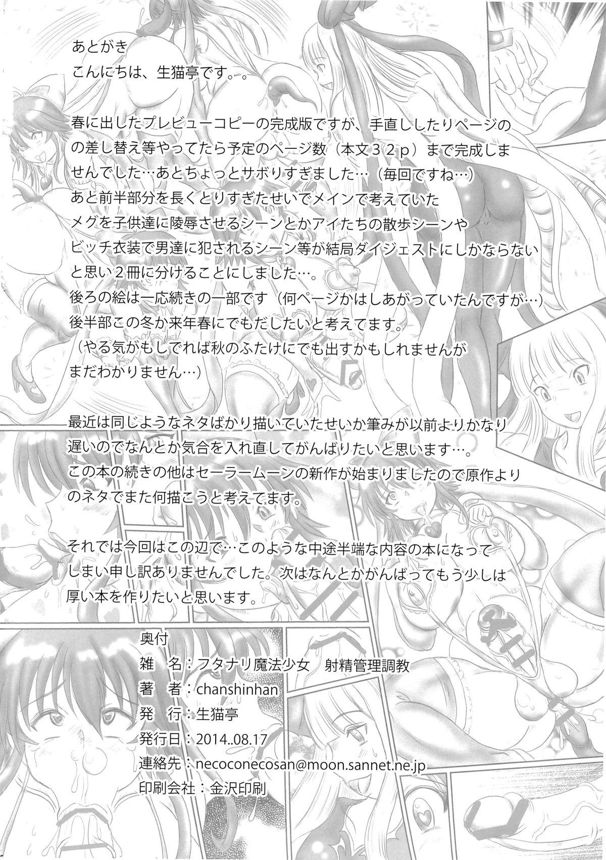 Futanari Mahou Shoujo Shasei Kanri Choukyou 24