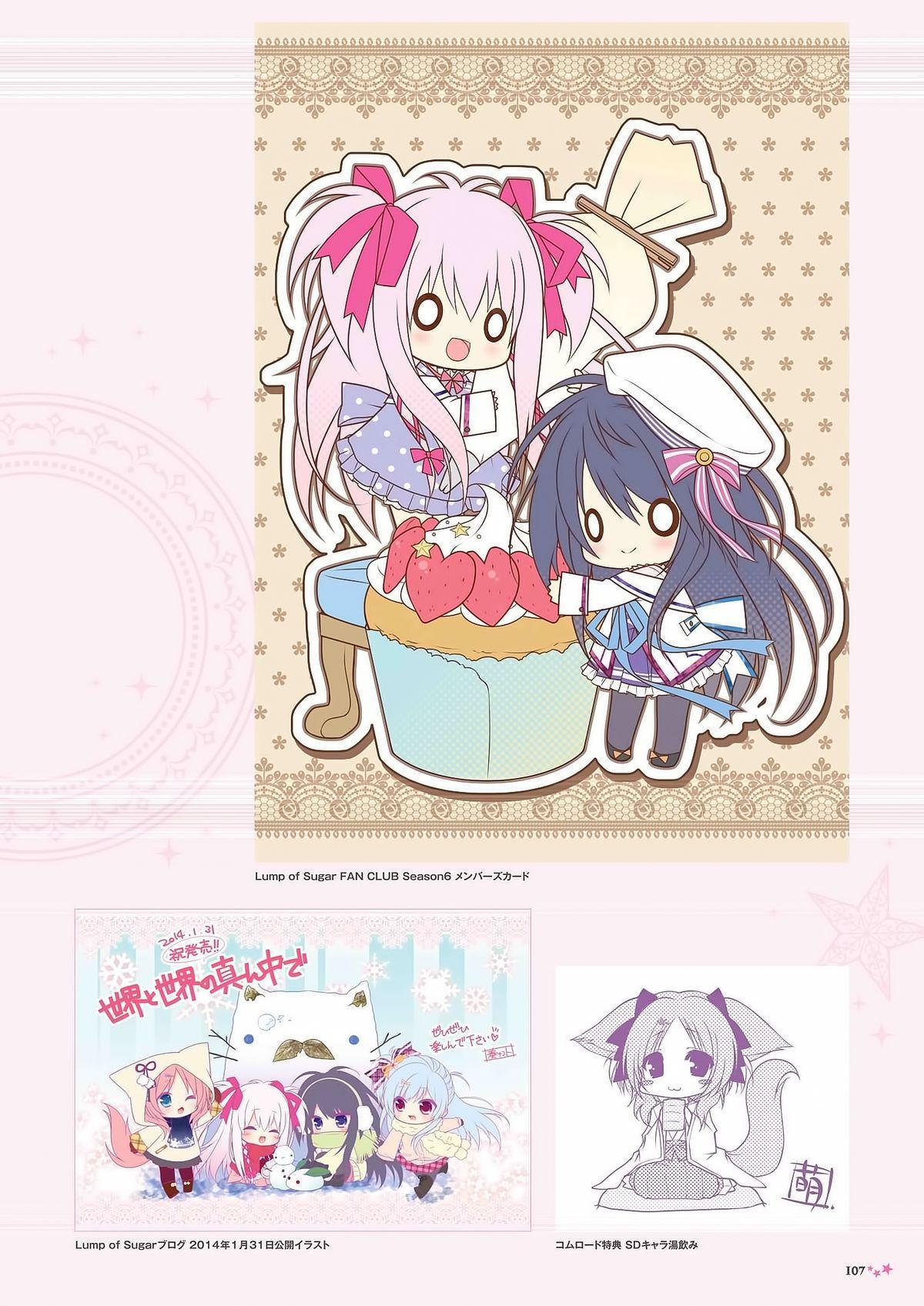 Sekai to Sekai no Mannaka de Visual Fanbook 104