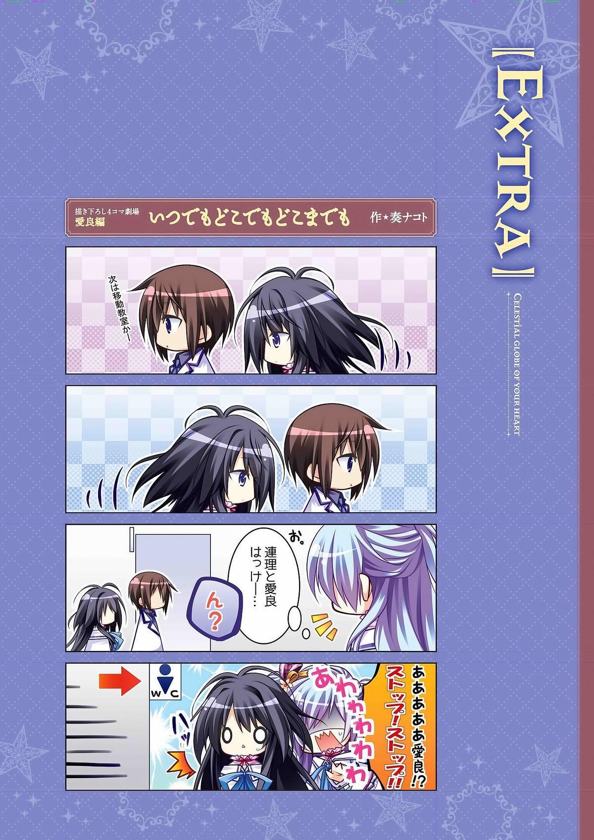 Sekai to Sekai no Mannaka de Visual Fanbook 106