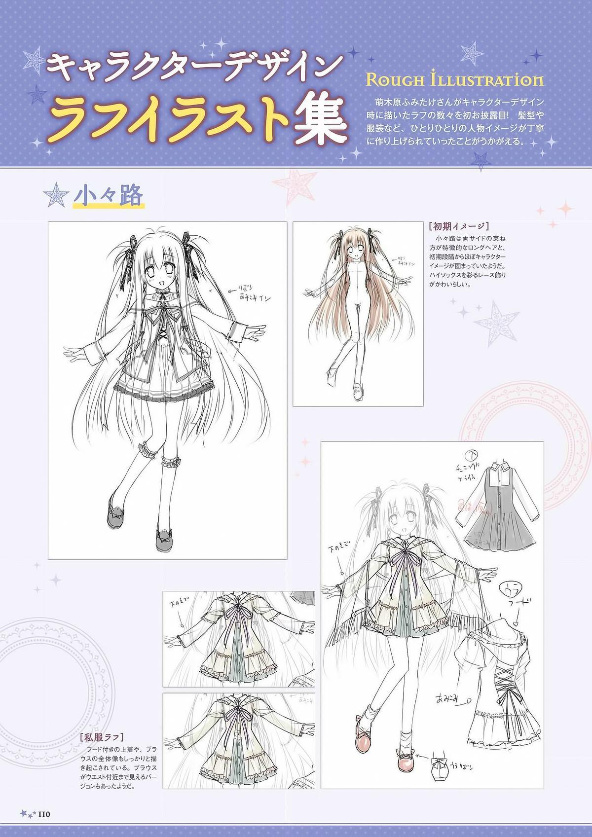 Sekai to Sekai no Mannaka de Visual Fanbook 107