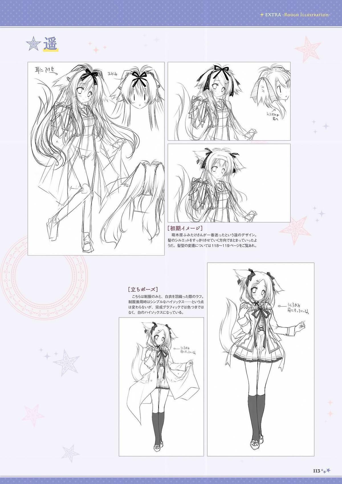 Sekai to Sekai no Mannaka de Visual Fanbook 110