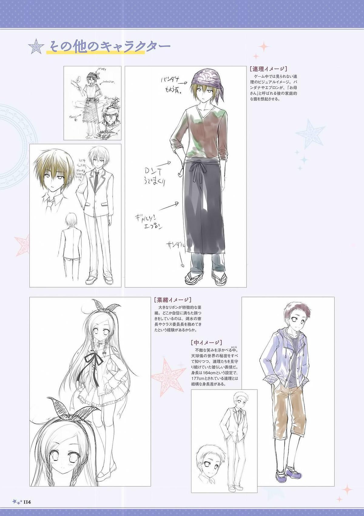 Sekai to Sekai no Mannaka de Visual Fanbook 111