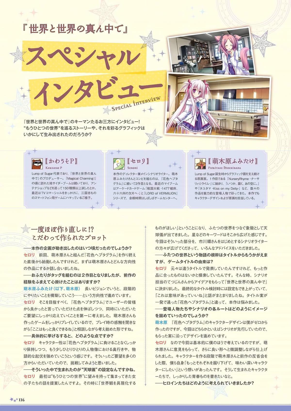 Sekai to Sekai no Mannaka de Visual Fanbook 113