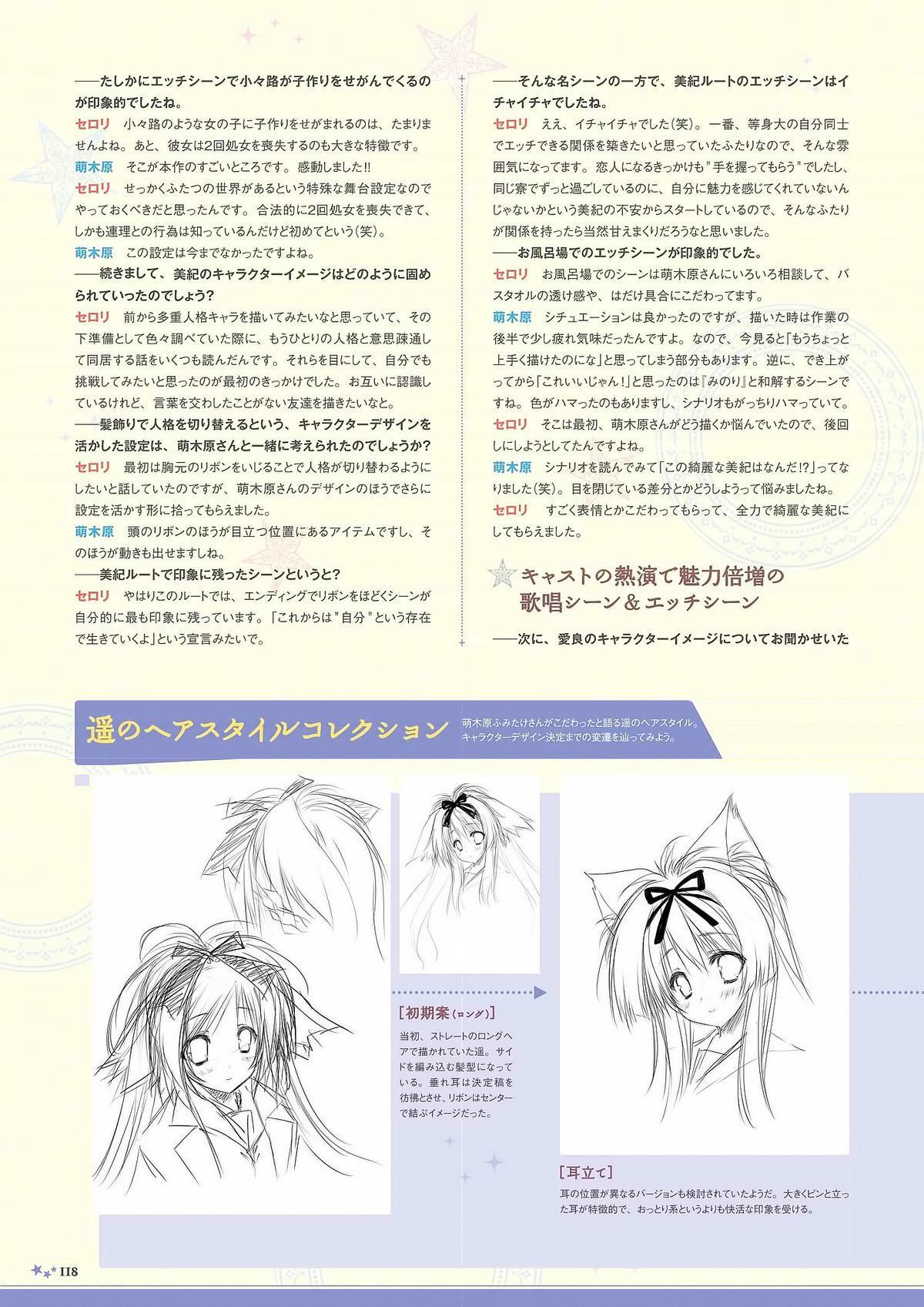 Sekai to Sekai no Mannaka de Visual Fanbook 115