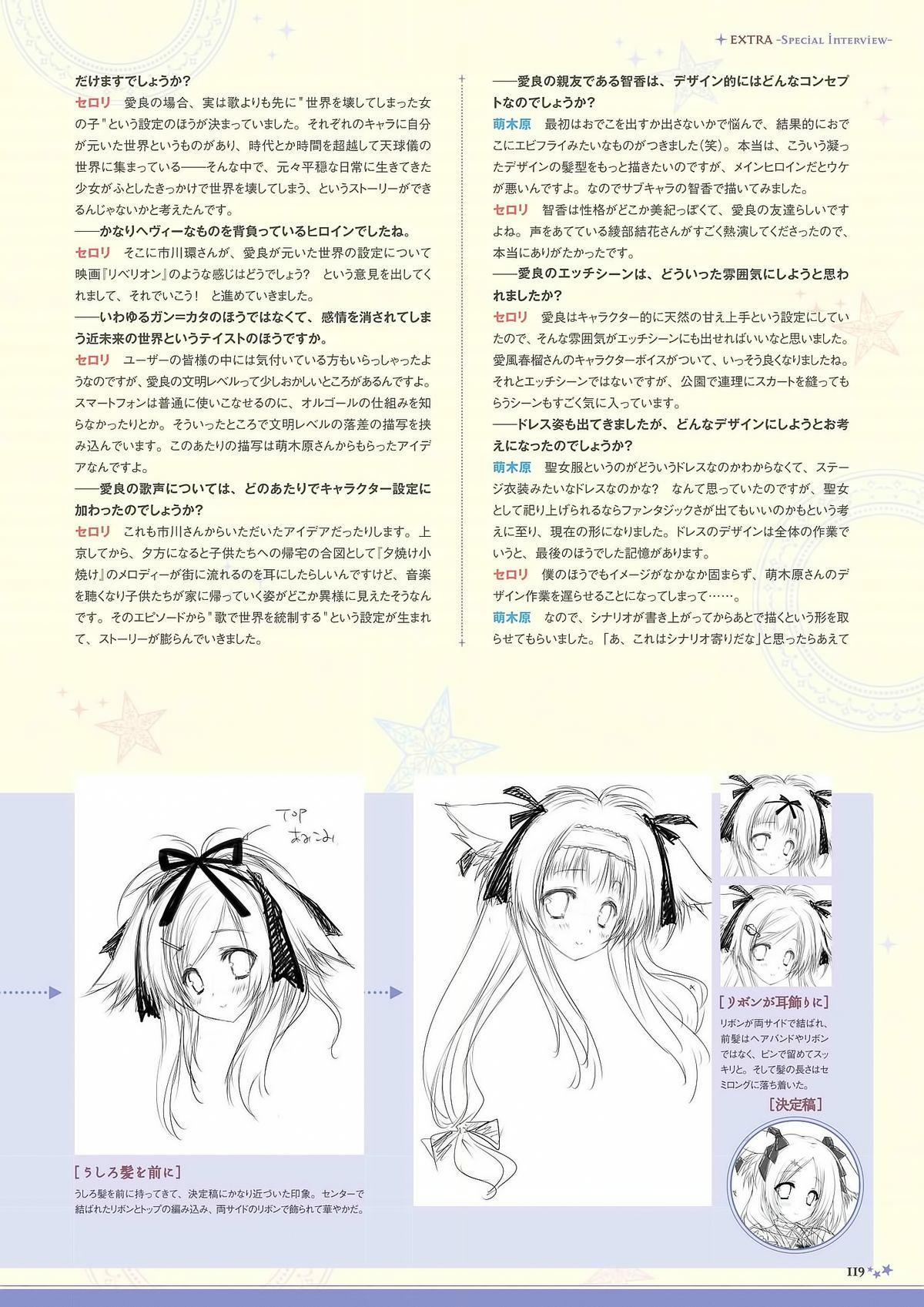 Sekai to Sekai no Mannaka de Visual Fanbook 116