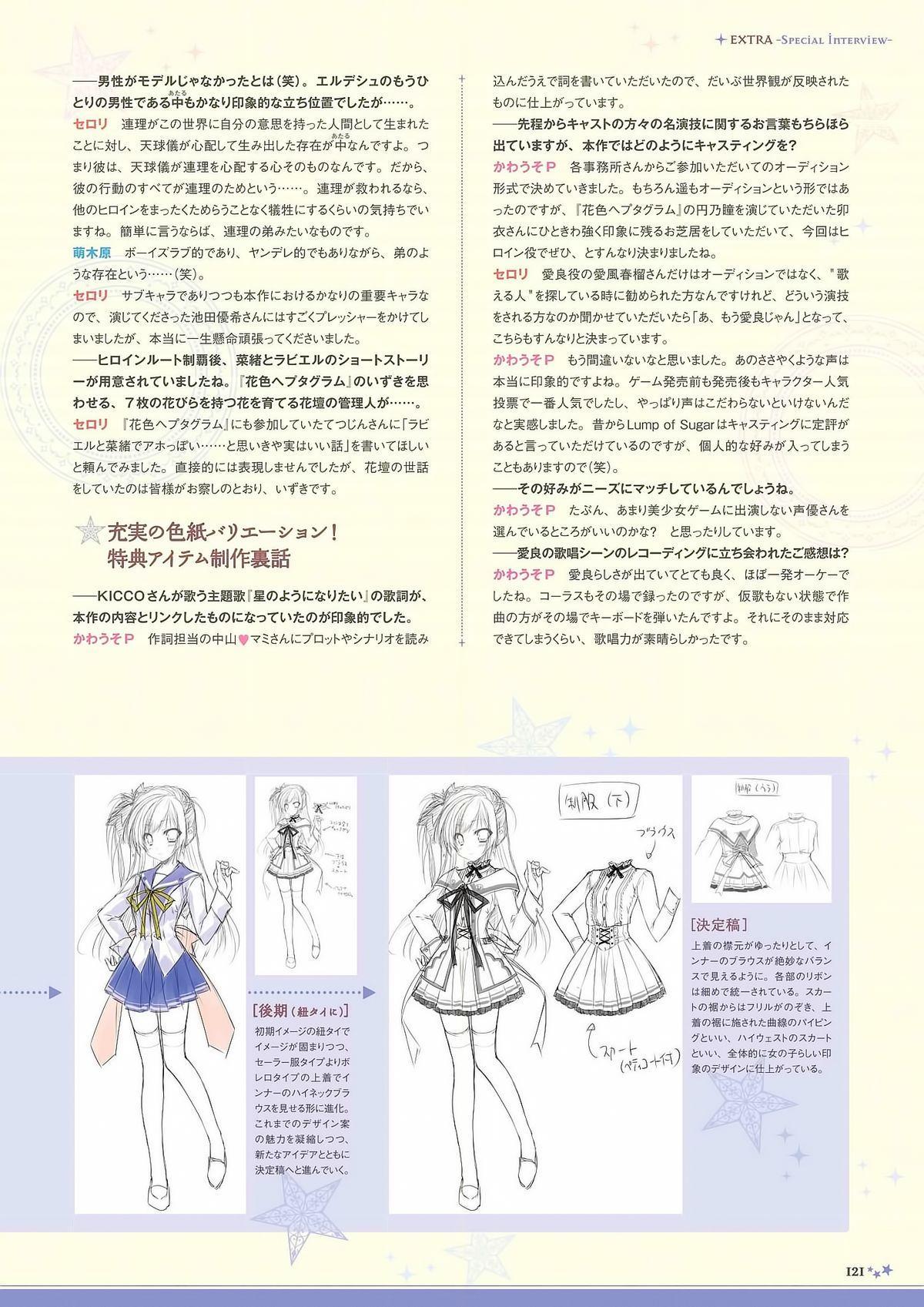Sekai to Sekai no Mannaka de Visual Fanbook 118