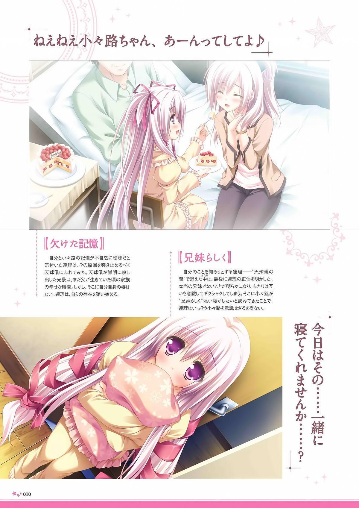 Sekai to Sekai no Mannaka de Visual Fanbook 11
