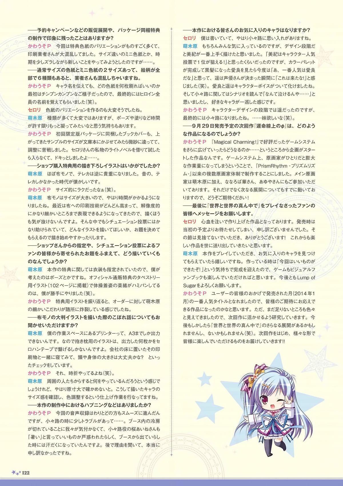 Sekai to Sekai no Mannaka de Visual Fanbook 119