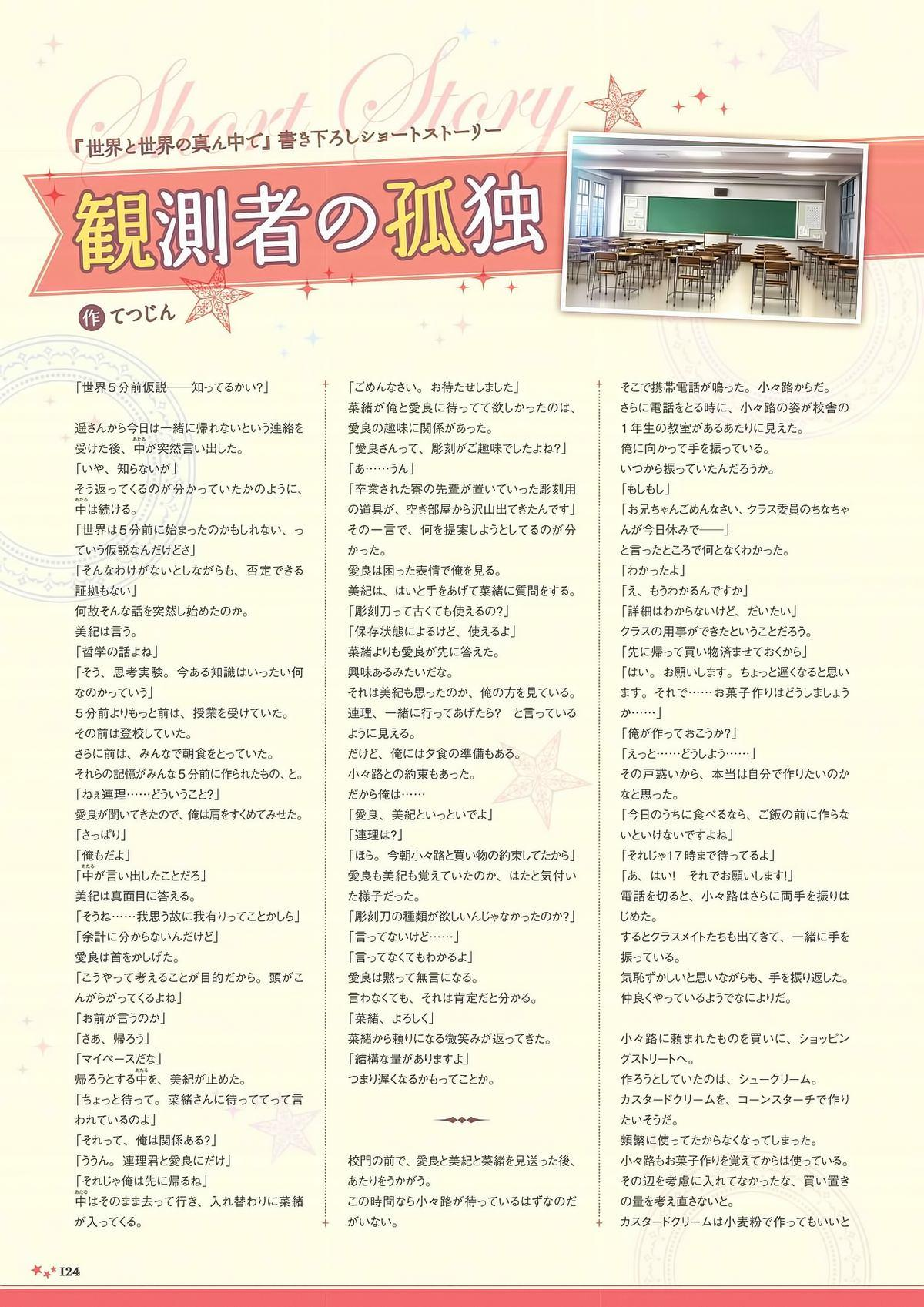 Sekai to Sekai no Mannaka de Visual Fanbook 121