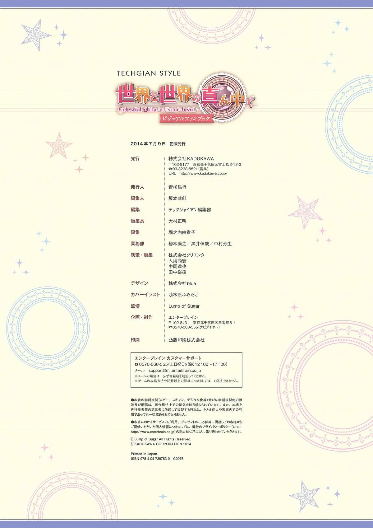 Sekai to Sekai no Mannaka de Visual Fanbook 125