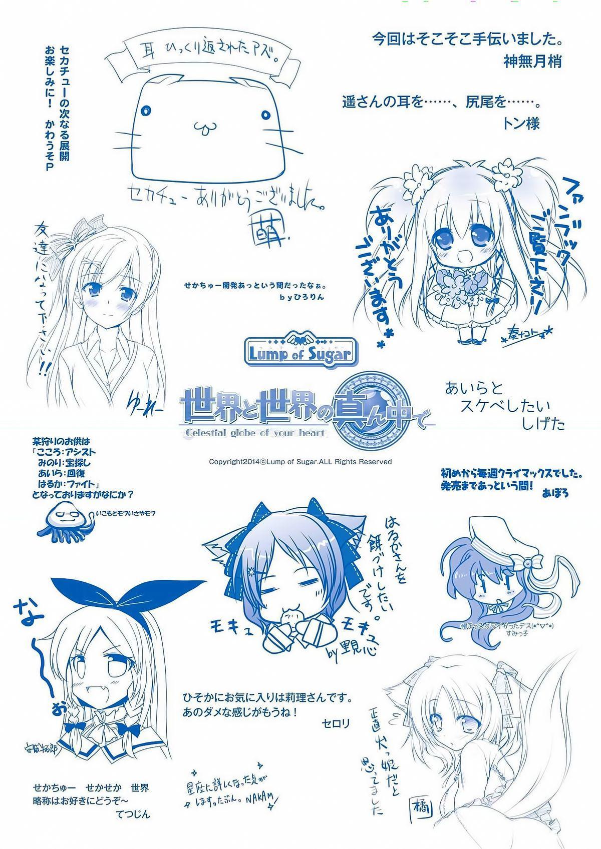 Sekai to Sekai no Mannaka de Visual Fanbook 128